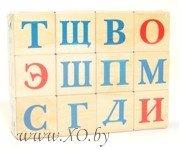 """Кубики деревянные """"Алфавит"""" (12 шт), И668"""