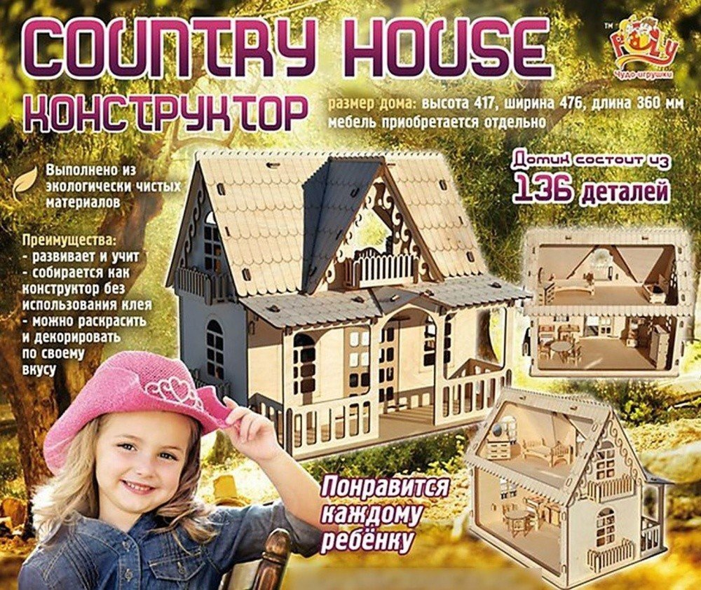 Конструктор Polly Country house арт. ДК-3